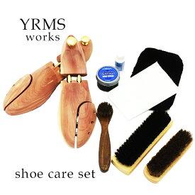 シューケア用品 M.モゥブレィセット靴磨き シューツリー フルセット靴のケアに最適のアイテム満載靴のお手入れに 靴磨きセットシューキーパー セット