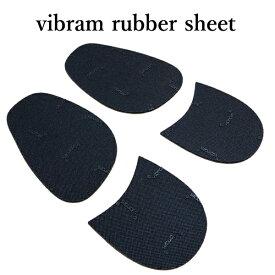 ビブラムソールセット vibram sole seet靴底・カカトの保護滑り止め対策 取付簡単靴底 滑り止め