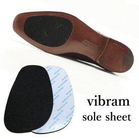 ビブラムソール vibram sole seet靴底の保護 補強 靴用滑り止め対策 取付簡単靴底 滑り止め