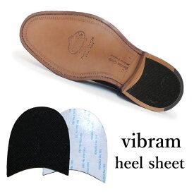 ビブラムソール vibram heel seetカカトの保護 補強滑り止め対策 取付簡単靴底 滑り止め