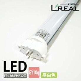 【バイパス工事必須】FPL36/FHP32対応型LED照明(内蔵電源)