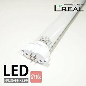 【バイパス工事必須】FPL36/FHP32対応型LED照明(内蔵電源・電球色/昼白色)