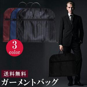 【送料無料】ガーメントバッグ スーツ 持ち運び 出張 バッグ 収納 ジャケット シャツ【Ys factory】