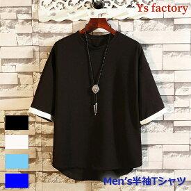 Tシャツ メンズ 無地 半袖 七分袖 大きいサイズ ラージサイズ ゆったり メンズファッション【Ys factory】