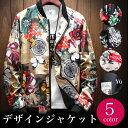 【送料無料】 デザインブルゾン メンズ アウター ジャケット 上着 ジップ 長袖 かっこいい ストリート ミリタリー ブルゾン 派手 カラフル 花柄 ポケット 襟 総柄 柄物【Y's factory】