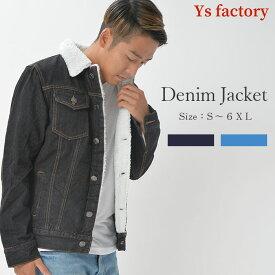 メンズファッション ボアデニムジャケット 裏起毛 ボア ジージャン Gジャン 長袖上着 防寒 アウター 冬物 厚手 ジャンパー コート 大きいサイズ 2色 サイズ豊富【Y's factory】