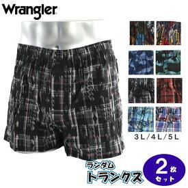 【送料無料】Wrangler ラングラー トランクス おまかせ2枚セット ランダム メンズ 下着 パンツ3L 4L 5L 大きいサイズ 男性 男の子 インナー 2枚組 二枚 アソート 福袋 ジーンズブランド