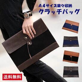 【Y's factory】ベーシックな気分!!封筒型 クラッチバッグ ユニセックス メンズ A4 ファッション カバン 通学