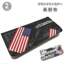 【Y's factory】強烈インパクト!!長財布 ラウンドファスナー 国旗柄 ユニオンジャック PUレザー アメリカ 星条旗