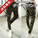 【送料無料】【Y's Factory】 迷彩 カモフラージュ ジャージ スウェット パンツ メンズ