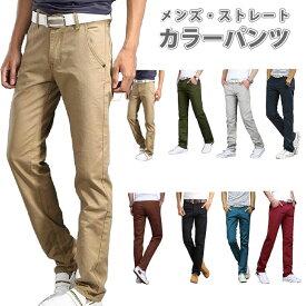 【Y's factory】MEN S メンズ ストレート カラー パンツ 長 ズボン 大きい サイズ も オールシーズン