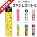 【送料無料】 スヌーピー 600ml 水筒 直飲み ステンレスボトル + ミニタオル SNOOPY ミニオンズ