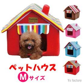 【Y's factory】犬 猫 ペットハウス Mサイズ DOG CAT 小型 室内 犬 ドッグハウス キャットハウス おうち 家 大きいサイズ わんちゃん ねこちゃん 4色カラー ペットベット