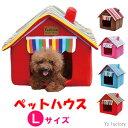 【Y's factory】犬 猫 ペットハウス Lサイズ DOG CAT 小型 室内 犬 ドッグハウス キャットハウス おうち 家 大きいサ…