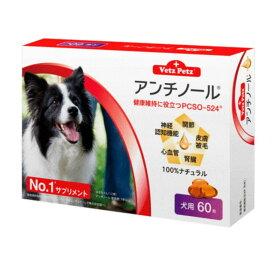 アンチノール 犬用60粒 健康 関節 腎臓 心血管 認知症 サプリメント 送料無料 当日発送