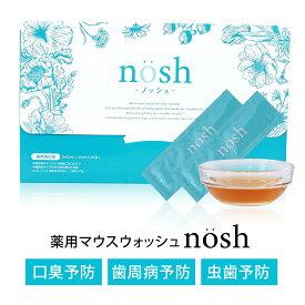 ノッシュ nosh 薬用マウスウォッシュ 8ml×30包入り 口臭 口臭対策 臭いケア 医薬部外品 送料無料 当日発送