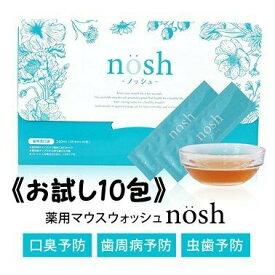ノッシュ nosh 薬用マウスウォッシュ お試し 8ml×10包(箱なし) 口臭 口臭対策 臭いケア 医薬部外品 送料無料 当日発送