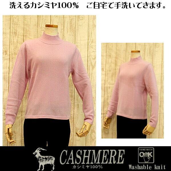 カシミヤセーター ハイネックピンク 桃色 無地ニットご自宅で洗えます カシミヤ100%ハイネック 暖かさ抜群のカシミヤセーター