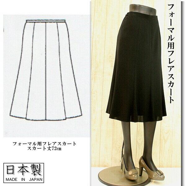 フォーマル用スカート 定番デザイン日本製 8枚ハギ ひざ下72cm丈 セミフレアコーラス、結婚式、冠婚葬祭 発表会などに