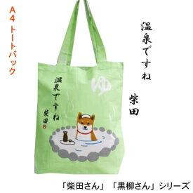f5637801a3f1 A4トートバック 柴犬 温泉 しばたさん ギフトにおすすめ 柴田さん 黒柳さんシリーズメール