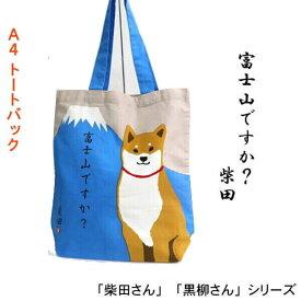 c1bfd747d973 A4トートバック 柴犬 しばたさん 黒柴犬 くろやなぎさん 富士山柄 ギフトにおすすめ