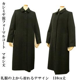 カシミヤコート ブラックフォーマル 喪服 礼装用に ロングコート マキシ丈110cm 冠婚葬祭