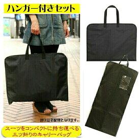 374fdb7956 スーツケース ガーメントバック【ハンガー付き】 三つ折りキャリーケース スーツの持運び