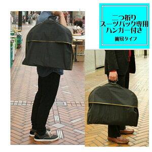 スーツカバー 二つ折りスーツケースガーメントバックスーツの持運び、出張、収納にハンガー付き