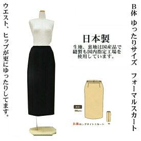 ロング タイトスカートウエスト ヒップ ゆったりB体大きいサイズ ブラックフォーマル黒 85cm丈 日本製 結婚式 コーラス 発表会に