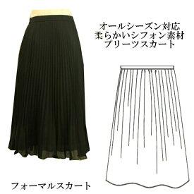 フォーマル用 プリーツスカート 黒ひざ下丈セミフレアコーラス、結婚式、七五三、ピアノの発表会などに