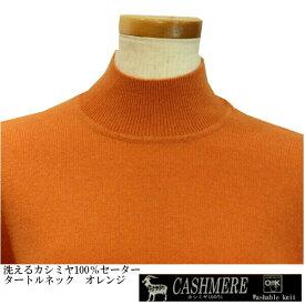 カシミヤセーター ハイネックオレンジ 無地ニットご自宅で洗えます カシミヤ100%ハイネック 暖かさ抜群のカシミヤセーター