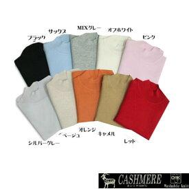 カシミヤセーター ハイネック無地ニット ご自宅で洗えますカシミヤ100%暖かくて肌触り良い柔らかさM L 2サイズ 全10色
