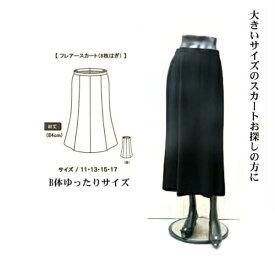 フレアスカート ロング丈 84cm丈B体 ウエスト ヒップ がゆったり大きいサイズ ブラックフォーマル 黒高品質 日本製 結婚式 コーラス 発表会に