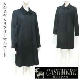 カシミヤコート ブラックフォーマル 喪服 礼装用に セミロングコート ひざ丈 90cm ミセスフォーマル カシミヤ10% 入り