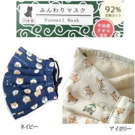 マスク 予約販売 柴犬 キャラクター 豆しば 可愛い プリント 立体型 今治産 日本製 立体ギャザー 風邪予防 喉 肌の乾燥に 花粉カット 92% 手洗い可能 メール便 発送 数日内に発送可能 人気マスク ネイビー次回8月10日入荷予定です