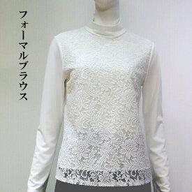 白 フォーマル ブラウス コーラス 結婚式 入学式 合唱 発表会 スーツのインナーに レース素材 お洒落ブラウス ストレッチ素材 日本製