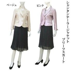 ミセスフォーマル シャンタン テーラード ジャケット プリーツスカート お買い得 2点セット スカートスーツ サイズが選べます ミセス向け 50代 60代 母スーツ