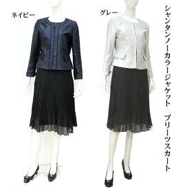 ミセス フォーマルスーツ シャンタン ノーカラー ジャケット プリーツスカート 2点セット スカート セレモニー サイズが選べます ミセス向け 50代 60代 母スーツ