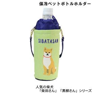ペットボトルホルダー 保冷 保温機能 柴犬 おすわりしばたさん グリーン 500ml ペットボトル 対応 ギフト お子様用に フレンズヒル CW-832-104