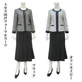 ミセス フォーマルスーツ ノーカラー シャネルジャケット ツイード素材 オールシーズン対応 セミロング スカートスーツ 50代 60代 70代 祖母 お母様 記念日 衣装