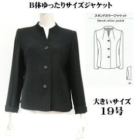 ブラック フォーマル ジャケット 19号サイズ B体 バスト121 ゆったりサイズ ミセス向け 礼服 喪服 テーラージャケット 50代 60代 70代 祖母 母の衣装 日本製