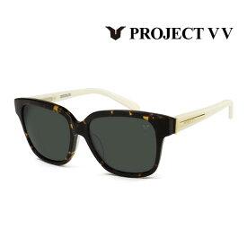 UVカット サングラス PROJECT VV プロジェクトVV アジア人向けにデザイン 男女兼用 つけ心地重視 軽量 スタイリッシュ VV1491S 090「メーカー希望小売価格21,000円」