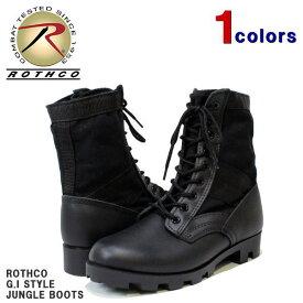 ロスコ ブーツ ROTHCO (ロスコ) メンズ レザーブーツ G.I STYLE JUNGLE BOOTS ジャングルブーツ ミリタリーブーツ サバゲー アウトドア (BLACK) 5081 【あす楽対応】