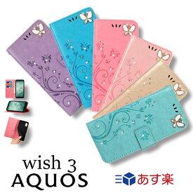 【あす楽配達 年中無休 送料無料 ギフト】Xperia XZ2 XZ3ケース 手帳型 花柄 蝶柄 おしゃれ Xperia XZ3手帳型ケース レザー 革ケース エクスペリア XZ2カバー シンプル エクスペリア XZ3カバー 手帳 マグネット式 Xperia XZ2手帳型ケース 女の子 女性 レディース用