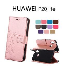 【あす楽配達 送料無料】HUAWEI P20 lite専用ケース Huawei P20 Liteケース レザー 皮 革 ファーウェイ p20 lite スマホカバー カード収納 Huawei P20 Liteケース 蝶柄 花柄 おしゃれ ファー ウェイ P20 ライトカバー 手帳 花柄 可愛い