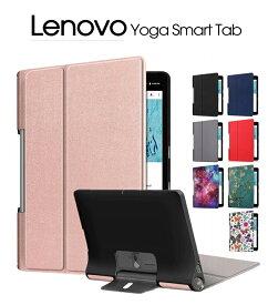 【あす楽 迅速配達 年中無休 年末プレゼント】Lenovo Yoga Smart TabタブレットPCケース 10.1インチ カバー ヨガ スマート タブ スマートケース 手帳 薄型 可愛い おしゃれ Lenovo Yoga Smart Tab保護ケース 二つ折り 横開き Lenovo Yoga Smart Tab保護カバー スタンド機能