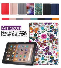 【あす楽 迅速配達 年中無休 年末プレゼント】Amazon Fire HD 8 2020 Amazon Fire HD 8 Plus 2020(2020/第10世代)タブレットケース Fire HD 8ケース 手帳型 レザーケース Fire HD 8 Plusスマートケース 三つ折り スタンド機能 アマゾン ファイアHD8 ダイアリーケース