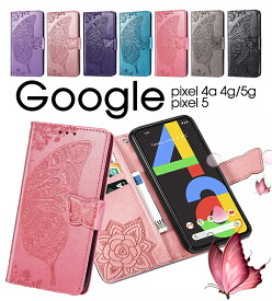 【あす楽 マラソン限定ポイント5倍】Google pixel 4a 4gケース 手帳型 Google pixel 4a 5gカバー グーグル Google Pixel 5手帳型ケース 蝶 花柄 ピクセル4aカバー Google Pixel 4a 5gカバー Google Pixel 4a 5gカバー スタンド グーグル ピクセル 5ケース