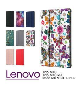【あす楽 迅速配達 年中無休 年末プレゼント】Lenovo Tab M10ケース カバー Lenovo Tab M10 REL保護カバー 軽量 薄型 Lenovo Tab M10タブレットPCケース 三つ折り スタンド機能付き Lenovo Smart Tab M10 FHD Plusケース 衝撃吸収 Lenovo Tab M10スマートケース 手帳型
