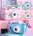 【あす楽配達 送料無料】こども用カメラ 子どもカメラ 子供カメラ 日本語対応 日本語取扱説明書 ビデオ お子様カメラ …